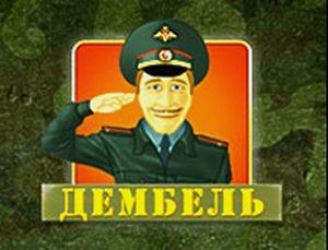 игровой автомат Дембель
