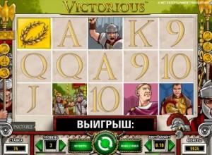 Игровой автомат Победоносный Victorious